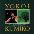 CD・横井久美子「アイルランドの風に吹かれて」