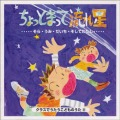 CD・クラスでうたうこどものうた8「ちょっとまって流れ星」