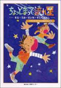 楽譜集・クラスでうたうこどものうた8「ちょっとまって流れ星」
