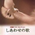 CD・労働歌ベスト・セレクション「しあわせの歌」