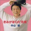 """CD・中山讓「きみがぼくの""""元気""""」"""