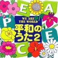 CD・平和のうた2〜WE ARE THE WORLD