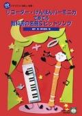 CDブック・クラスでつくる楽しい合奏(1)