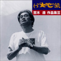 CD・笠木透「わが大地のうた」