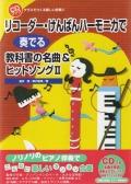 CDブック・クラスでつくる楽しい合奏(2)