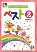CDブック・クラスでうたうこどものうたベスト2(低学年の歌)