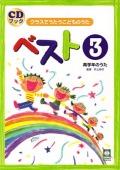 CDブック・クラスでうたうこどものうたベスト3(高学年の歌)