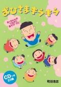 CDブック・町田浩志「おひさまキラキラ」