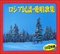 【CD・2枚組】ロシア民謡・愛唱歌集