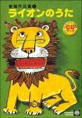 CDブック・峯陽作品集1「ライオンのうた」
