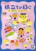CDブック・卒業・送別のうたベストセレクション「旅立ちの日に」