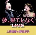 CD「上條恒彦&野田淳子コンサートライブ 夢、果てしなく」