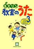 CDブック「ユズリン教室の歌ベストソング3」