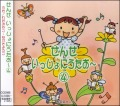CD「せんせいっしょにうたお〜4」
