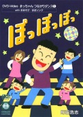 DVD「ぽっぽっぽっ」