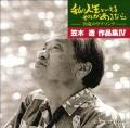 CD・笠木透「私に人生といえるものがあるなら」
