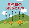 CD「草の根のうたびとたち」