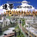 CD「連帯~明日への切符~」