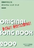 楽譜集・日本のうたごえオリジナルソングブック2009