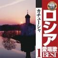 CD・ロシア愛唱歌ベスト1「カチューシャ」