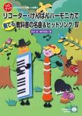 CDブック・クラスでつくる楽しい合奏(4)