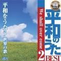 CD・平和のうたベスト2「We shall overcome」