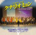 CD「クナリオミョン~平和、その日のために~」
