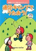 教室ですぐに使えるCDブック2 遠足・キャンプでうたおう!