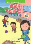 教室ですぐに使えるCDブック4 季節をうたおう!1~春の歌・夏の歌
