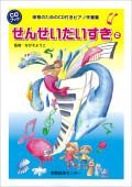 CDブック。保育のためのCD付ピアノ伴奏集「せんせいだいすき2」