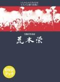 DVDブック「労働者作曲家 荒木栄」