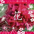 CD・こどもたちへ贈る沖縄の歌1「花」