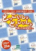 CDブック・二本松はじめ「ピカリンベストつながりあそび・うた4」