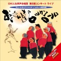 CD・OH!人生男声合唱団「おじさん達のロックンロール」