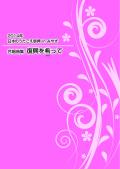 楽譜集・日本のうたごえ祭典inみやぎ「合唱曲集 復興を希(ねが)って」