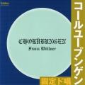 コールユーブンゲン【固定ド唱】(3CD)