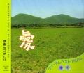 CD・フリーダム「愛」