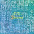 【CD】橋本美香&制服向上委員会「3あくついほう!」