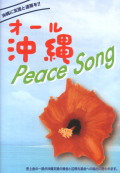 オール沖縄ピースソング歌集