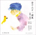 CD・清水正美「金子みすゞ選集(第2集)」