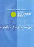 楽譜集・ともしび愛唱歌楽譜集1