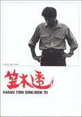 楽譜集・笠木透「KASAGI TORU SONGBOOK'93」