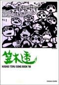 楽譜集・笠木透「KASAGI TORU SONGBOOK'98」