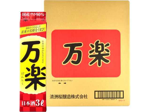 万楽パック 3L(ケース)