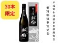 ※限定本数※ 【平成30年受賞】 純米大吟醸39 祥鳳 720ml瓶(カートン)