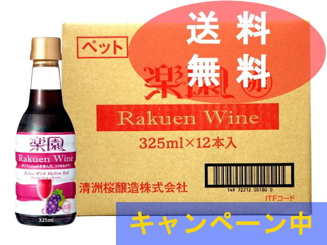 楽園 ワインPET(赤) 325ml(ケース)