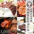 仙台名物肉厚牛たん定期便 1000g 12回コース