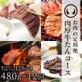 仙台名物肉厚牛たん定期便 480g 12回コース