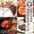 仙台名物肉厚牛たん定期便 500g 12回コース
