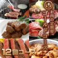 お肉の定期便ゴールドコース12回